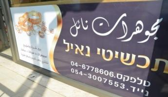 المغار : تهنئة مقدمة من مجوهرات نائل ومخبز هاني بمناسبة عيد الفصح المجيد