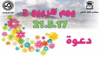 المغار : دعوة للمشاركة في يوم الربيع 3
