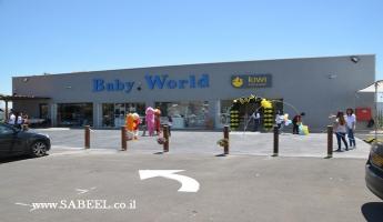 المغار: الاحتفال بافتتاح Baby World لعالم الطّفل