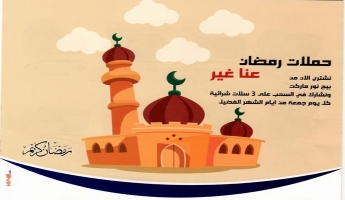 المغار : حملات رمضان في Big Noor  عنا غير.. نشتري الآن من بيج نور ماركت ونشارك في السّحب على 3 سلّات شرائية: كل يوم جمعة من أيام الشّهر الفضيل.
