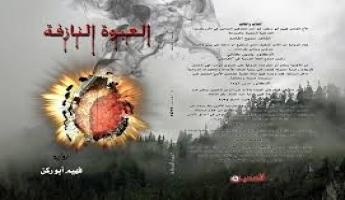 جولة في رواية فهيم أبوركن بقلم الناقد نور عامر