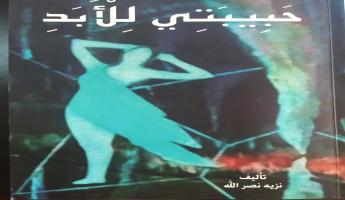 الشاعر نزيه نصرالله في ديوانه - حبيبتي للأبد - يكشف سر العاشق بقلم المحامي حسن عبادي