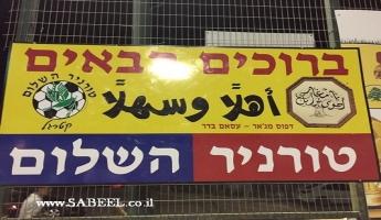 المغار : دوري السلام في كرة القدم المصغرة مستمر والإثارة في المباريات تزداد من اسبوع لأسبوع