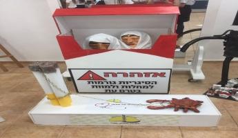 مدرسة الشروق – طمره تحصد الجائزة الأولى في المسابقة القطريّة لمنع التدخين