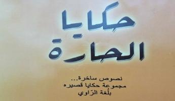 أضواء استعراضية على حكايا الحارة للكاتب فراس سويد - بقلم: مسعد خلد
