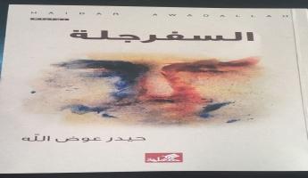 أقفال أبواب تنتظر مفاتيحها - قراءة في رواية ( السفرجلة ) بقلم حسن عبادي