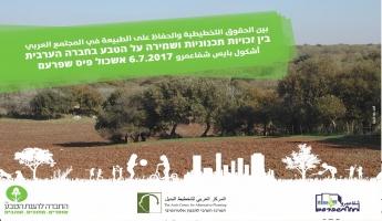 غدًا الخميس في شفاعمرو - يوم دراسيّ هام بعنوان: بين الحُقوق التَّخطيطيَّة والحِفاظ على الطَّبيعة في المُجتمع العربيّ