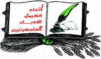 في اجتماع الإدارة الأخير ومن مقرّ مؤسّسة محمود درويش للإبداع اتّحاد الكرمل للأدباء الفلسطينيّين يقرّ موعدًا لمؤتمره الثاني في الثامن والعشرين من أكتوبر القادم