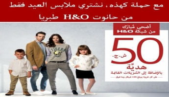 حانوت H&O طبريّا تدعوكم بمناسبة عيد الأضحى للتّمتّع بحملة تنزيلات وهديّة بقيمة 50 شيكل على كل شروة بمبلغ 199 شيكل وما فوق