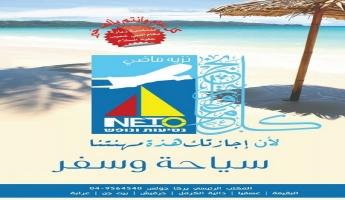 شركة السياحة والسفر Neto بإدارة نزيه ماضي تهنئ بعيد الاضحى المبارك