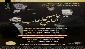 جمعية أنغام للموسيقى تدعوكم لحفل تكريم الموسيقار...