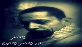 حين رجعت - شعر عبدالناصر النادي