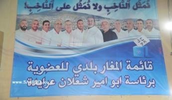 حشدٌ كبير في افتتاح مقر الانتخابات لقائمة المغار بلدي برئاسة أبو أمير شعلان عرايدة
