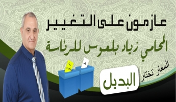 بيان صادر عن مرشح الرئاسة المحامي زياد بلعوس