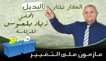 معاً للتغيير مع المحامي زياد بلعوس : شجب واستنكار