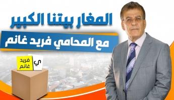 المغار بيتنا الكبير : المحامي فريد غانم مع الشباب ، من أجل الشباب