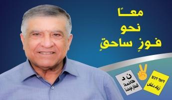 بيان من رئيس مجلس المغار المحلي مرشح الرئاسة زياد دغش للناخبين: