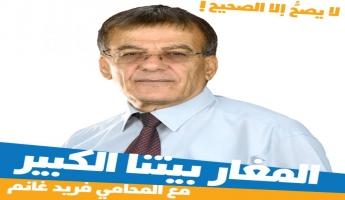 بيان مرشح الرئاسة المحامي فريد غانم منقول بطلب منه عن صفحته في الفيسبوك