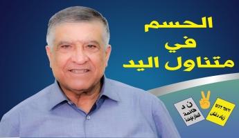 بيان من رئيس المجلس الحالي ، مرشح الرئاسة ، زياد دغش قبيل الانتخابات غدًا