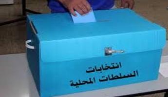 المغار : اليكم صورة عن النتائج النهائية لمرشحي الرئاسة وقوائم العضوية بعد فرز الأصوات في المغلفات المغلقة