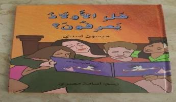 قصة ( هل الأولاد يعرفون ؟ ) لميسون الأسدي تثير ضجة لإدخالها في احدى المدارس ولجنة أولياء امور الطلاب تستنكر ادخال القصة لاحتوائها على مضامين جنسية .
