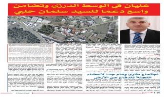 امر هدم مستعجل لبيت سلمان حلبي في دالية الكرمل وغليان في الوسط الدرزي وتضامن واسع دعما لصاحب البيت