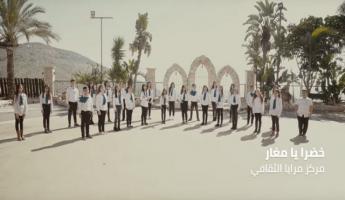 المغار : جوقة مدرسة السلام تتألق بأداء أغنية ( خضرا يا مغار )