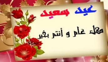 موقع سبيل ومديره يتقدم بأجمل التهاني بمناسبة عيد الفطر السعيد