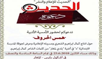 دعوة لحضور أمسية أدبية حول تجربة كمال ابراهيم الشعرية ومسيرته الإعلامية