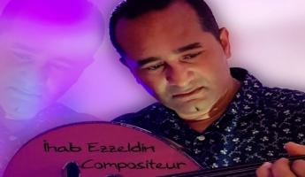 أغنية ( أنا عربي ) كلمات الشاعر كمال ابراهيم تلحين وغناء الموسيقار المصري المعروف إيهاب عز الدين