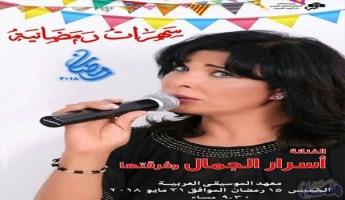 الفنانة المصرية أسرار الجمال تتألق في مهرجان غنائي في دار الأوبرا لشهر رمضان