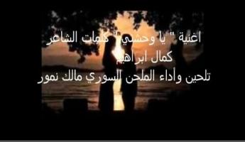 اصدار أغنية – يا وحشني – كلمات الشاعر كمال ابراهيم تلحين وأداء الملحن السوري مالك نمور