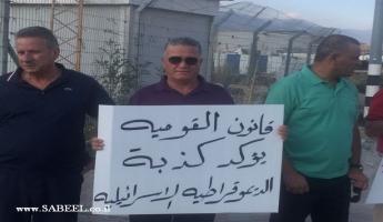 الجبهات المحلية دير الأسد والبعنة ومجد الكروم تتظاهر ضد قانون القومية العنصري
