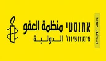في أعقاب انعقاد المؤتمر الدولي لمراقبة الاتجار بالأسلحةفي طوكيو  ، منظمة العفو الدولية: إسرائيل من بين الدول الرائدة في انتهاك الاتفاقية الدولية للحد من تجارة الأسلحة