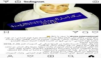 تنظيم داعش النجس الاجرامي يعلن عن وفاة المخطوفة السيدة الفاضلة زهية فواز الجباعي وهي من بين ثلاثين امرأة ورجل وطفل اختطفهم التنظيم الكافر في 25.7.2018 من قرى ريف السويداء