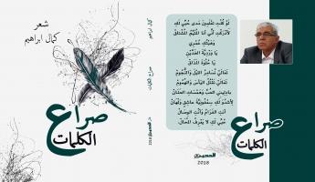 ترقبوا صدور المجموعة الشعرية التاسعة عشرة ( صراع الكلمات ) للشاعر كمال ابراهيم