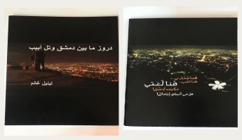 المغار : دعوة لحضور اشهار كتاب الكاتبة لينيل عفو غانم في اشكول بايس المغار مساء يوم الاربعاء الموافق 26/09/2018
