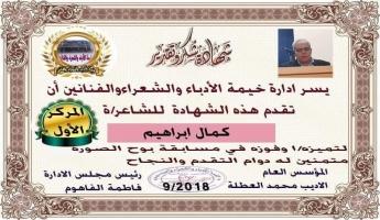 فوز الشاعر كمال ابراهيم في مسابقة ( بوح الصورة...