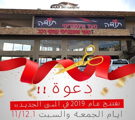 المغار : سعد انتجريتي لبيع وتأجير أفضل أنواع السيارات يدعوكم لافتتاح محلهالجديد غدًا الجمعة والسبت