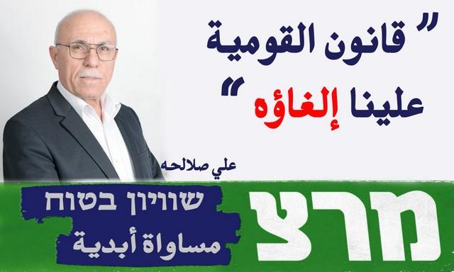 الانتخابات التمهيدية في حزب ميرتس عيساوي فريج في المكان الرابع وعلى صلالحة في المكان الخامس
