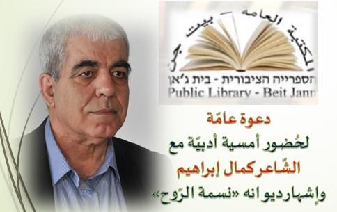 بيت الكاتب والمكتبة العامة في بيت جن يدعوانكم لحضور الأمسية الادبية الخاصة مع الشاعر الإعلامي كمال ابراهيم