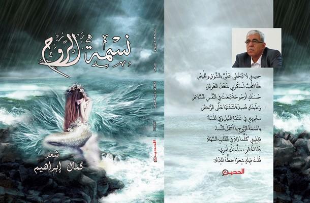 صدور مجموعة كمال ابراهيم الشعرية العشرين بعنوان ( نسمة الرّوح ) ودعوة عامة لإشهار الكتاب