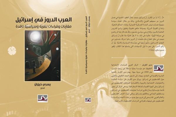 (العرب الدروز في إسرائيل) – كتاب جديد يصدره مدى الكرمل