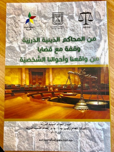 إصدار كتاب جديد تحت عنوان (من المحاكم الدّينيّة الدّرزيّة وقفة مع قضايا من واقعنا وأحوالنا الشّخصيّة).
