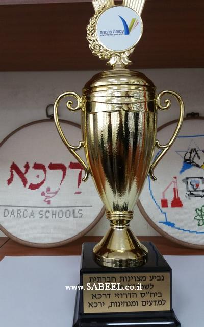 مدرسة العلوم والقيادة الدرزية دركا يركا تحصل على جائزة منظمة المعلمين للتربية والتعليم (פרס החינוך של ארגון המורים)