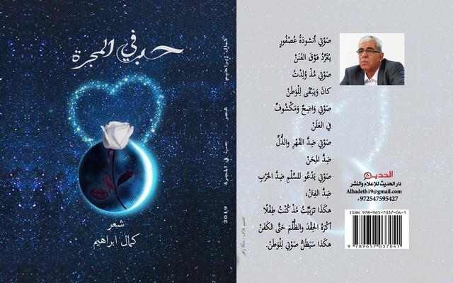 صُدور المَجمُوعةِ الشعريَّةِ الجديدة ( حُبّ في المَجَرَّة ) للشاعر كمال ابراهيم